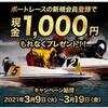 テレボートに新規登録して1000円もらえます