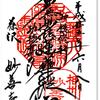 妙善寺の御首題(藤沢市)〜御首題をいただく最強の道具=コワイモノシラズと無知