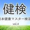 日本健康マスター検定の過去問!エキスパートコースの問題集第4弾