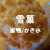 【巣鴨スイーツ】行列必至!かき氷専門店「雪菓」富士の天然氷使用してるぞ