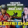 【BIGO LIVE】5.22.2020 三線アーティストTakeshiiさんのBirthday Bash!!