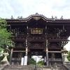 第三番 風猛山 粉河寺(ふうもんざん こかわでら)