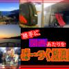 【総距離2200km!】勝手につくばを関西にも広めにいったで!関西にもええとこがようさんあったで~!【大使関西漂流記】