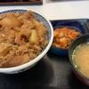 【吉野家】牛丼美味し