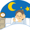 中途覚醒時の対策法