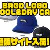 【BASSBRIGADE】ロゴワッペンがフロントに配置された「BRGD LOGO COOL&DRY CAP」通販サイト入荷!