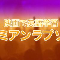 『ボヘミアンラプソディ』を使って英語を学ぼう!セリフや歌で英語学習