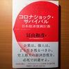 【書評】コロナショック・サバイバル 日本経済復興計画 冨山和彦 文藝春秋