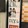 2019/9/26 RY's(リィーズ) AKIHABARAゲーマーズ本店