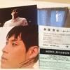 林部智史さんのコンサートに行った話