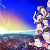 2017年 秋アニメ part3 mp3 無料ダウンロード おそ松さん第2期 君子危うくも近うよれ A応P レッツゴー!ムッツゴー!〜6色の虹〜 ROOTS66 Party with 松野家6兄弟