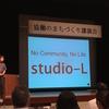 山崎亮さんの講演会に行ってきた