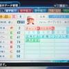 86.オリジナル選手 沖田隆則選手 (パワプロ2018)