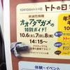 [話題]絶滅危惧種オオアタマガメの特別ガイド!
