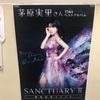 SANCTUARYⅡ 発売記念イベント