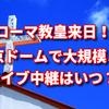ローマ教皇来日!東京ドームで大規模ミサ!ライブ中継はいつ?