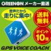 NHKのまちかど情報室で紹介の『グリーンオン GPSボイスコーチ』が送料無料