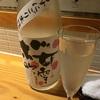 桜吹雪、特別純米うすにごり生酒の味。