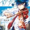 【読書】青春音楽漫画「青のオーケストラ」が面白い❗️