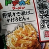 ドデカイラーメン丸亀製麺野菜かき揚げのせかけうどん味