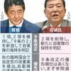 自民総裁選 石破氏、9条改正に慎重 首相の争点化に対抗 - 毎日新聞(2018年8月17日)
