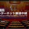 【国会質問】4/28(火)衆議院総務委員会にて16:40から