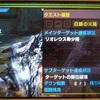 MHXX攻略:集会所上位★7『白銀の火輪』 オフライン(ソロ)でクリアー(「痛撃珠【3】」を生産)