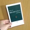 読書日記。。『経済大国インドネシア 21世紀の成長条件』
