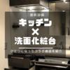 【新商品】キッチンと洗面化粧台が一つになった新しい住宅設備を紹介
