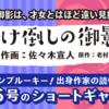 ルーキー出身作家の読切作品が週刊少年ジャンプ46号のショートギャグ祭に掲載!!