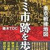 焼け野原だった終戦直後の東京に闇市が立ちバラックが次々ひしめく。警察も治安維持のため露店組織と手を結ぶ。「東京戦後地図」