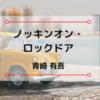 『ノッキンオン・ロックドア』 青崎 有吾