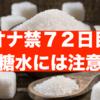 集大成最後のオナ禁72日目 砂糖水を止めると…こんなにいいことが起こる