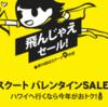 ホノルルへ往復19,900円から!!スクートがバレンタインセール開催!!