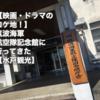 【映画・ドラマのロケ地!】筑波海軍航空隊記念館に行ってきた【水戸観光】