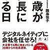岡島悦子さんに学ぶ『40歳が社長になる日』