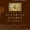 アメックス・ゴールドカード~専業主婦でも発行出来た!
