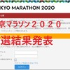 【東京マラソン2020】一般エントリーの抽選結果