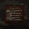 【Diablo3】デーモンハンター「不浄な精髄」セットダンジョン攻略