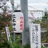 竹内街道とワインを訪ねる旅『竹内街道』