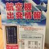 札幌駅に新千歳空港の運行情報が。