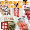 【送料無料】おつまみセット お得な5種