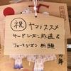 ヤマノススメ サードシーズン 聖地巡礼 ~筑波山編~