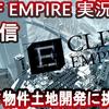 【Cliff Empire】値段とクオリティのバランスがおかしいシミュレーション【Steam】
