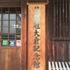 京都の酒蔵へ②