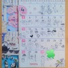 #138 4月のカレンダーと泡沫エクササイズ【日記】