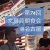 第74回 文房具朝食会@名古屋「マスキングテープの使い方を真剣に考える!」