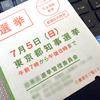 東京都知事選挙が自分の中で一種のイベントに変わった理由