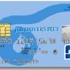 クレジットカードスペック紹介 ドライバーの方に嬉しいカード!JCBドライバーズプラスカード