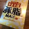 ペヤング「背脂MAX」を食べよう